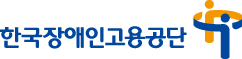 한국장애인고용공단 홈페이지 바로가기