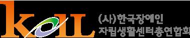 한국장애인 자립생활센터 총연합회 홈페이지 바로가기